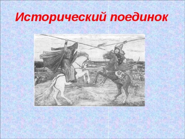 Исторический поединок