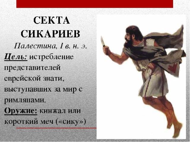 Иудейская секта сикариев