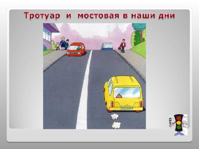 Рисунок проезжей части дороги