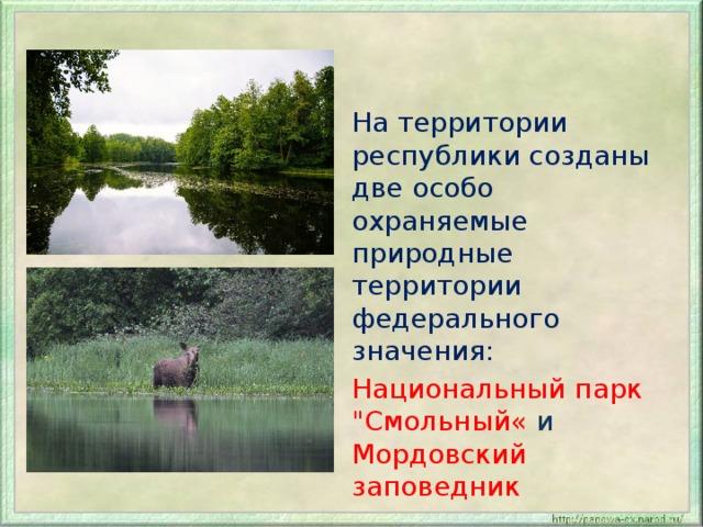 На территории республики созданы две особо охраняемые природные территории федерального значения:  Национальный парк