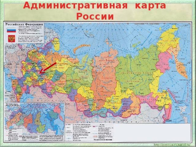 Административная карта России