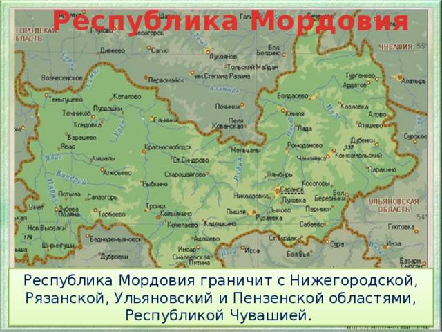 Республика Мордовия Республика Мордовия граничит с Нижегородской, Рязанской, Ульяновский и Пензенской областями, Республикой Чувашией.
