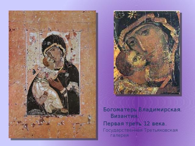 Богоматерь Владимирская. Византия. Первая треть 12 века. Государственная Третьяковская галерея