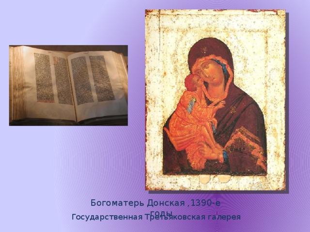 Богоматерь Донская ,1390-е годы Государственная Третьяковская галерея
