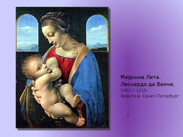Мадонна Лита. Леонардо да Винчи, 1452— 1519, Эрмитаж, Санкт-Петербург