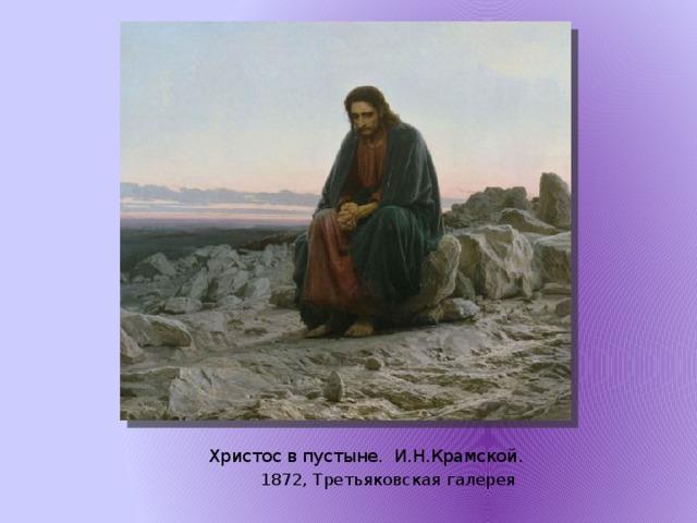Христос в пустыне. И.Н.Крамской.  1872, Третьяковская галерея