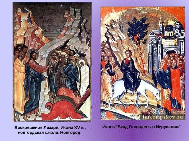 Воскрешение Лазаря. Икона XV в., новгордская школа. Новгород.  Икона