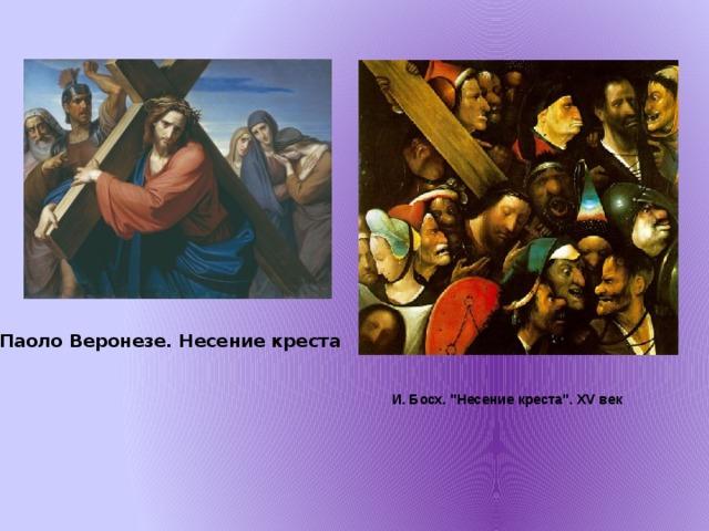 Паоло Веронезе. Несение креста И. Босх.