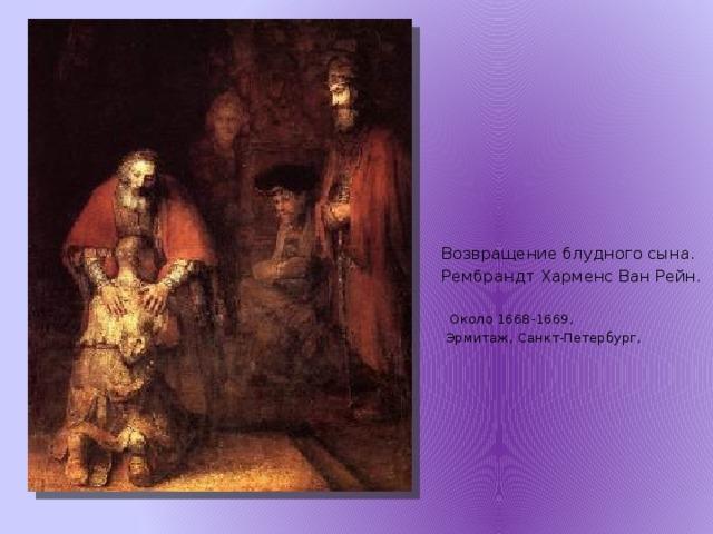 Возвращение блудного сына. Рембрандт Харменс Ван Рейн.  Около 1668-1669,  Эрмитаж, Санкт-Петербург,