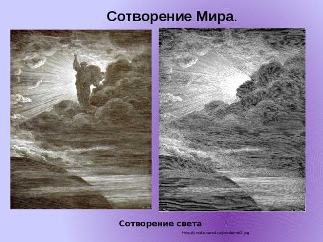 Сотворение  Мира . Сотворение света http://jivoda.narod.ru/jivoda/mir2.jpg
