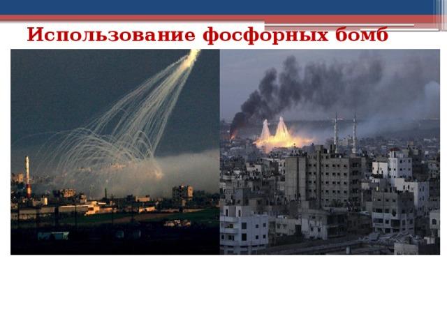 Использование фосфорных бомб