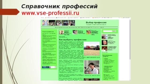 Справочник профессий  www.vse-professii.ru
