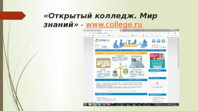 «Открытый колледж. Мир знаний» - www.college.ru
