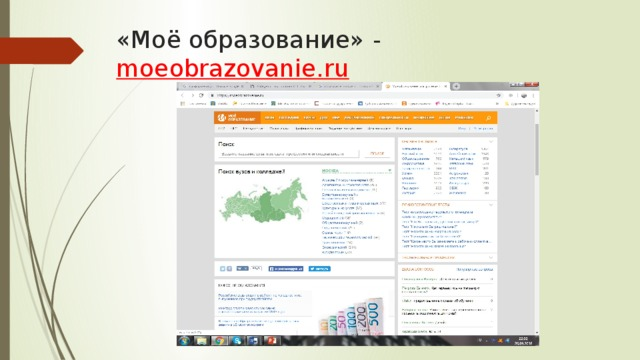 «Моё образование» - moeobrazovanie.ru