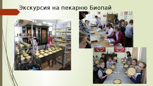 Экскурсия на пекарню Биопай