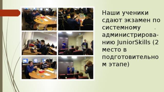 Наши ученики сдают экзамен по системному администрирова-нию JuniorSkills (2 место в подготовительном этапе)