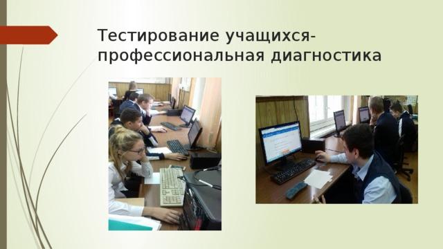 Тестирование учащихся-профессиональная диагностика