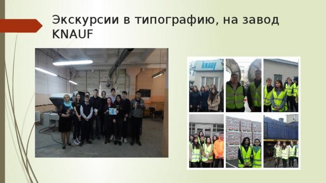 Экскурсии в типографию, на завод KNAUF