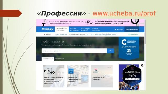 «Профессии» - www.ucheba.ru/prof