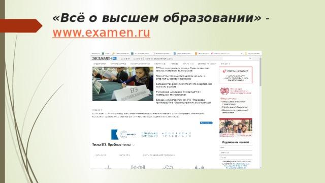 «Всё о высшем образовании» - www.examen.ru