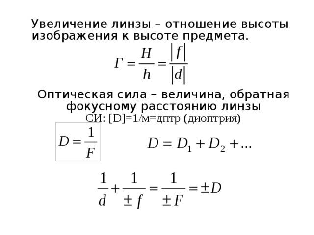 Увеличение линзы – отношение высоты изображения к высоте предмета. Оптическая сила – величина, обратная фокусному расстоянию линзы  СИ: [D]=1/м=дптр (диоптрия)