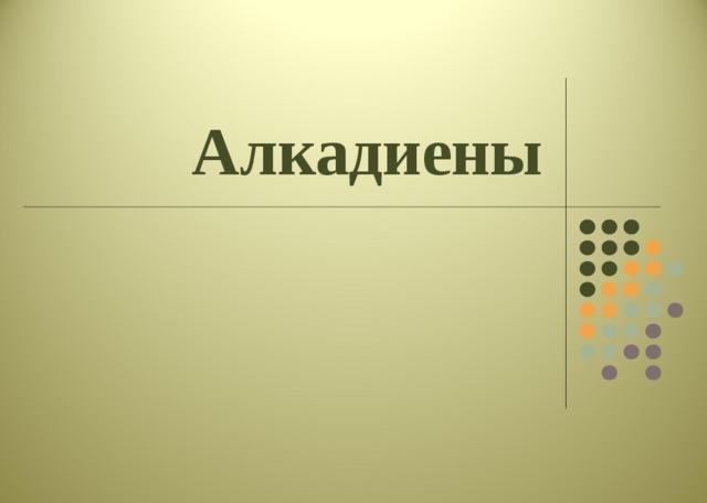 Алкадиены