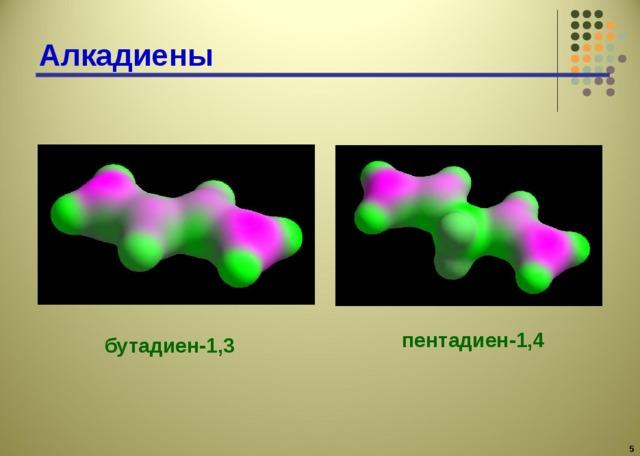 Алкадиены пентадиен-1,4 бутадиен-1,3
