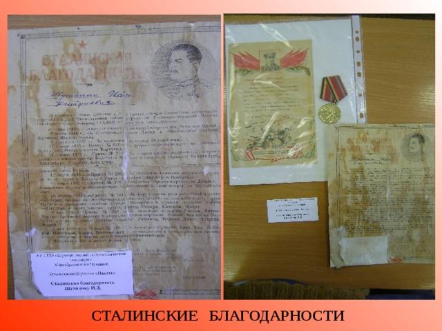 Ермишина А.П. родилась в 1923г.в д.Мыслец Шумерлинского р-на. После окончания школы поступила в Казанский университет, а в 1941 призвана в армию, где прошла курсы телефониста- бодиста