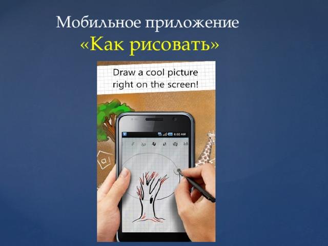 Мобильное приложение  «Как рисовать»