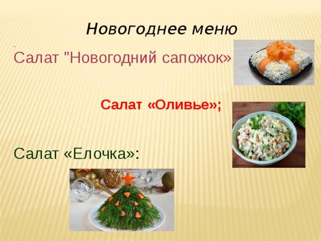 Новогоднее меню   Салат