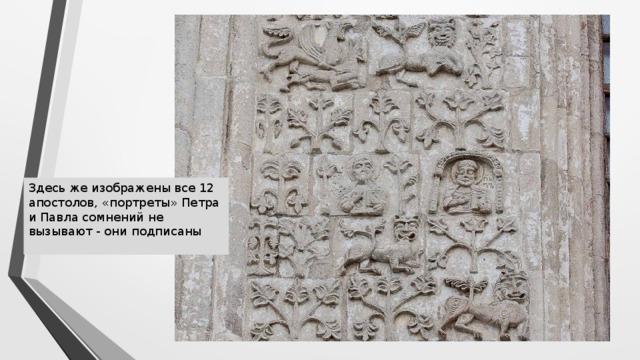 Здесь же изображены все 12 апостолов, «портреты» Петра и Павла сомнений не вызывают - они подписаны