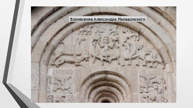 Вознесение Александра Македонского