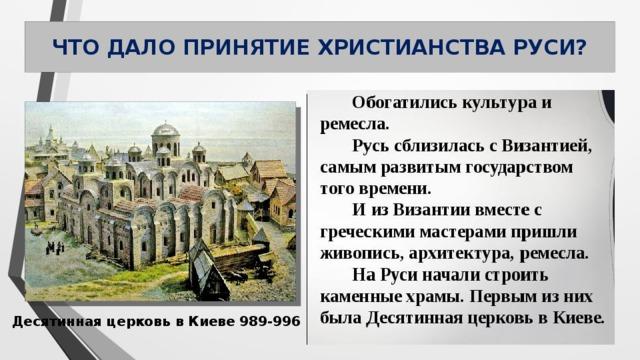 ЧТО ДАЛО ПРИНЯТИЕ ХРИСТИАНСТВА РУСИ? Десятинная церковь в Киеве 989-996