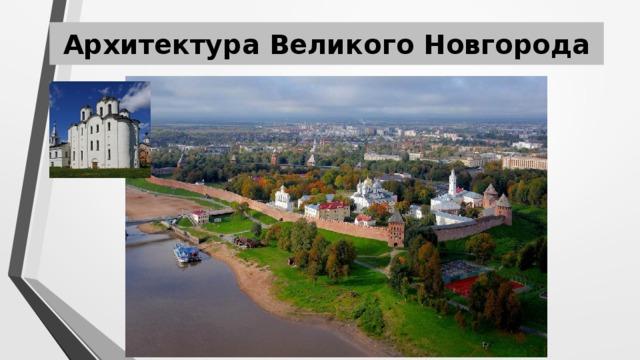 Архитектура Великого Новгорода
