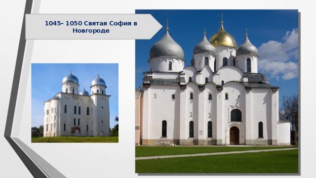 1045- 1050 Святая София в Новгороде
