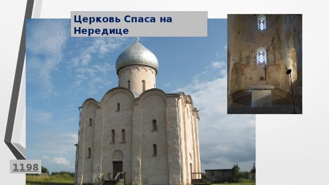 Церковь Cпаса на Нередице