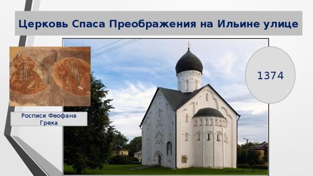 Церковь Спаса Преображения на Ильине улице 1374 Росписи Феофана Грека