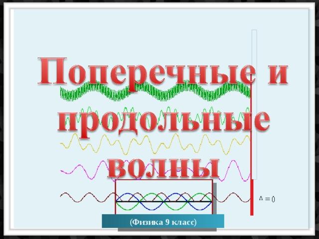 (Физика 9 класс)