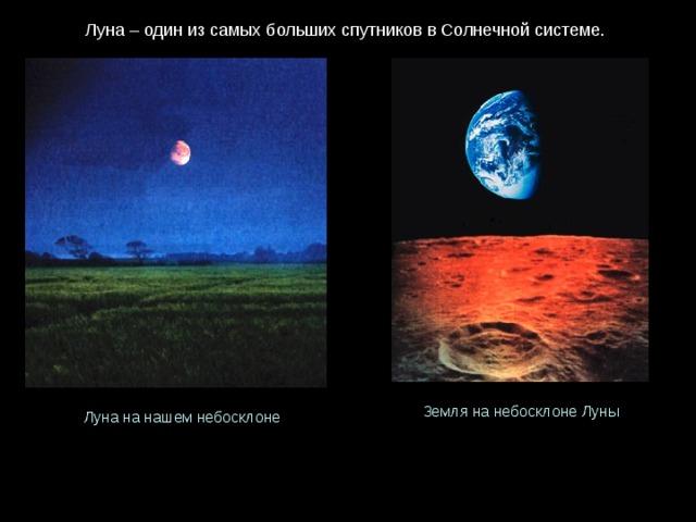 Луна – один из самых больших спутников в Солнечной системе. Земля на небосклоне Луны Луна на нашем небосклоне