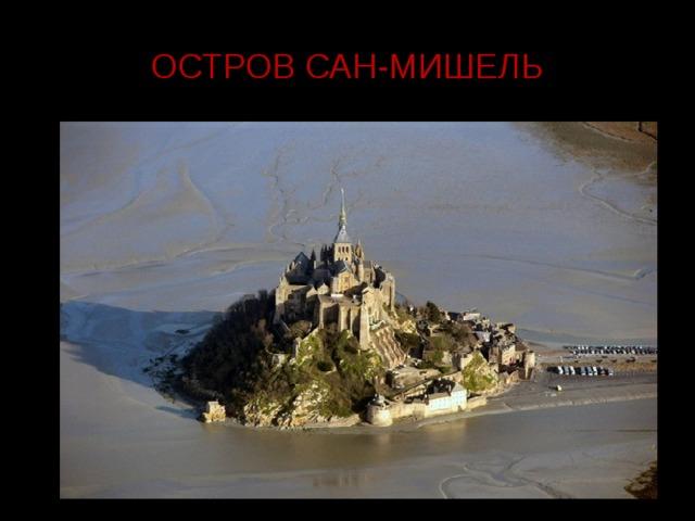 ОСТРОВ САН-МИШЕЛЬ