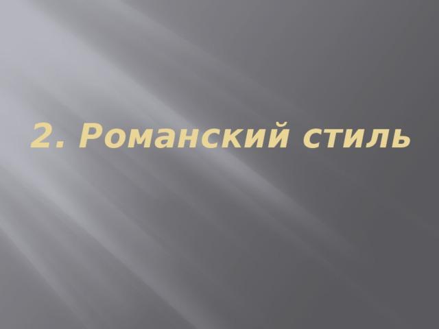 2. Романский стиль
