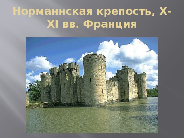 Норманнская крепость, X-XI вв. Франция