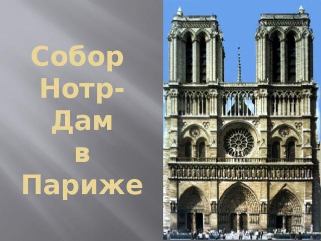 Собор  Нотр-Дам  в Париже