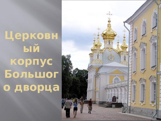 Церковный корпус Большого дворца