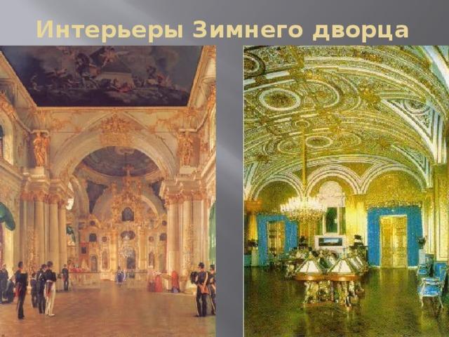 Интерьеры Зимнего дворца