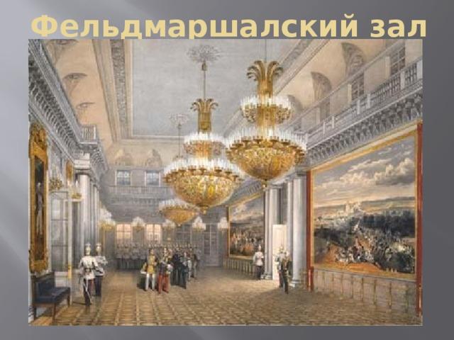 Фельдмаршалский зал