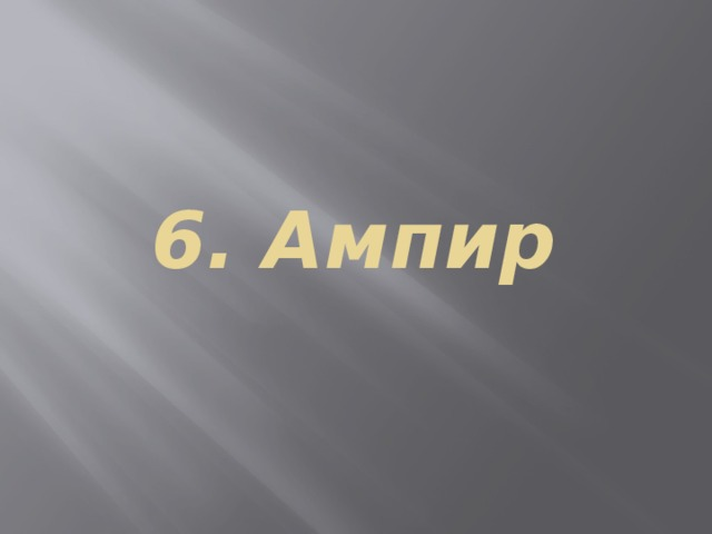 6. Ампир
