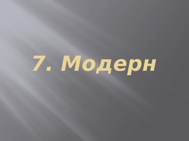 7. Модерн