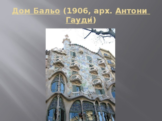 Дом Бальо (1906, арх. Антони  Гауди ́ )