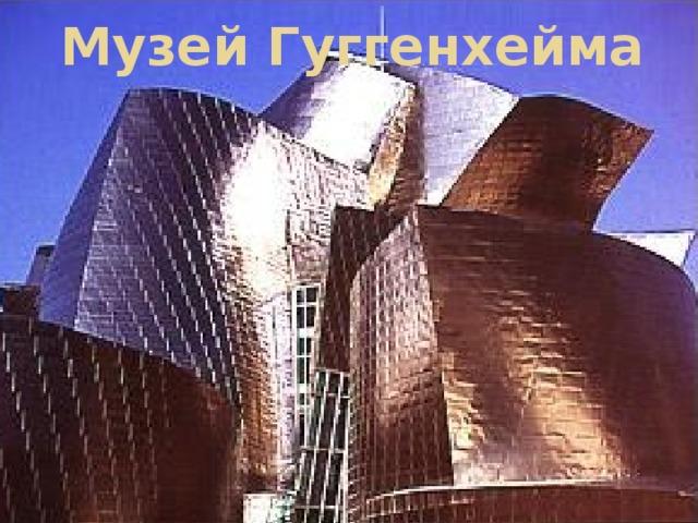 Музей Гуггенхейма